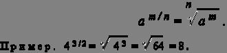 Калькулятор степени с дробным показателем