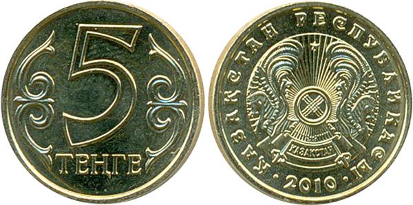 5 тенге 2012 brass