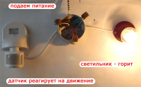 Как самому сделать свет с датчиком движения