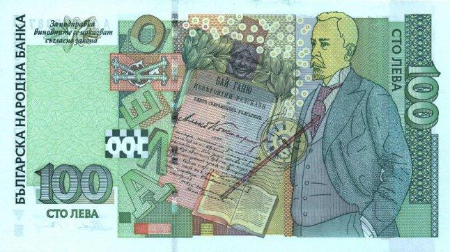 Динамика курса болгарского лева (BGN) к рублю