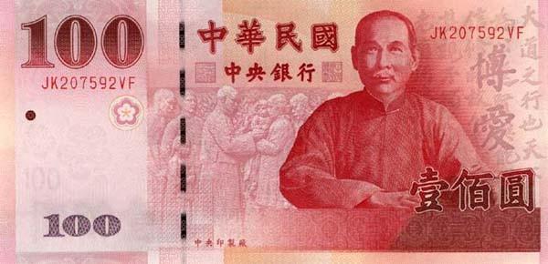 Доллары тайваня эмблема 23 февраля