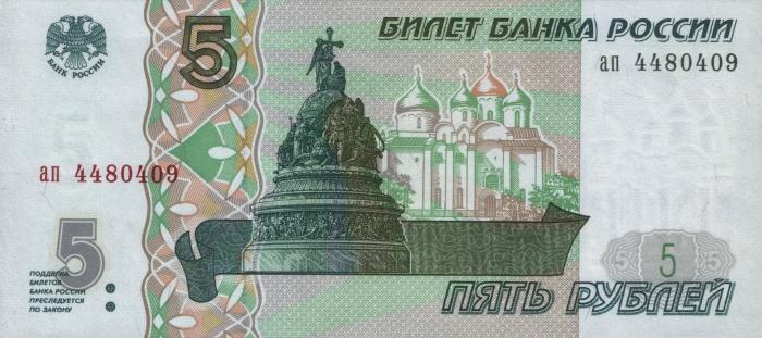Внешний вид 5 (пяти) российских рублей (аверс)
