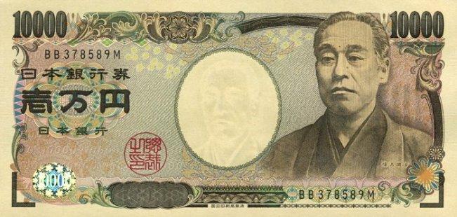 Японские банкноты купить серебряные монеты армении короли футбола