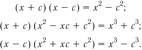 Картинки по запросу формулы математика
