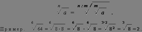 Формулы степеней и корней