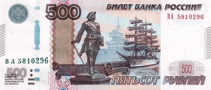 Самый большой номинал рубля отслеживание посылок по миру