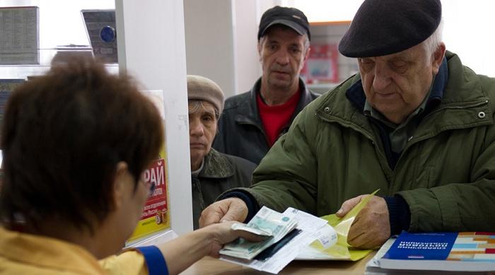 Выплата пенсии