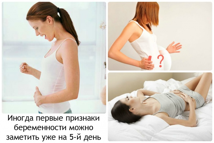 Первые признаки беременности - какие они?
