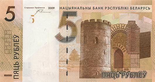 Внешний вид 5 (пяти) Белорусских рублей с изображением Белой вежи в Каменске (аверс)