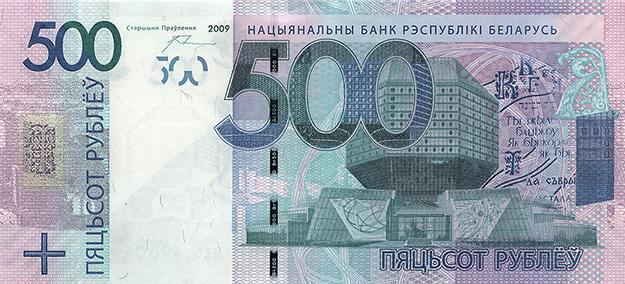 Сколько стоит 100 белорусских рублей 2 000 в рублях