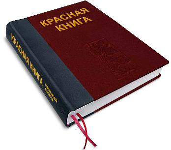 Красная книга России Животные  красная книга предисловие