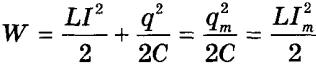 Свободные электромагнитные колебания в колебательном контуре