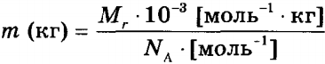 Молекулярная физика Атомная единица массы Атомная масса