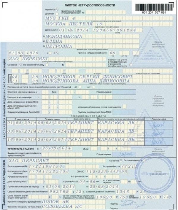 Больничный лист по уходу за взрослым больным родственником 2014 медицинская книжка в люберцах недорого официально