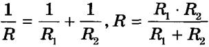 Параллельное и последовательное соединение проводников