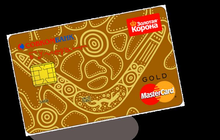 кредитная карта совкомбанка онлайн заявка ficbook