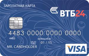 Как проверить баланс кредитной карты бин банка