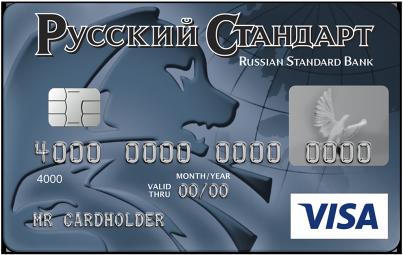 Кредит карта русский стандарт онлайн онлайн заявка на кредит ррб банк